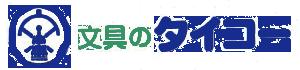 株式会社タイコー | 多摩市・文具・事務用品 ロゴ